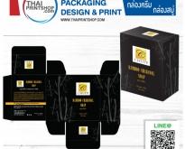 รับผลิตกล่องสบู่ ราคาถูก ออกแบบฟรี เริ่มต้นที่ 100 ใบ @thaiprintshop