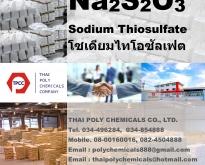โซเดียมไทโอซัลเฟต, โซเดียมไทโอซัลเฟท, Sodium Thiosulphate, Sodium Thiosulfa