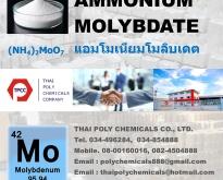 แอมโมเนียมโมลิบเดต, Ammonium molybdate, แอมโมเนียมโมลิบเดท, ผงจุลธาตุ, โมลิ