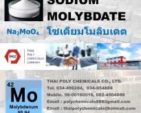 โซเดียมโมลิบเดต, โซเดียมโมลิบเดท, Sodium molybdate, Na2MoO4, โมลิบดีนั่ม, M