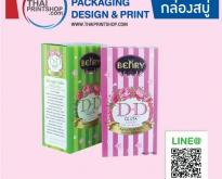กล่องสบู่ กล่องสบู่สำเร็จรูป จำหน่ายเป็นแพ็ค สินค้าพร้อมส่ง@thaiprintshop