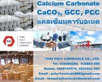 แป้งเบา, แคลเซียมคาร์บอเนต, Precipitated Calcium Carbonate, Calcium Carbona