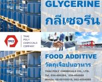 กลีเซอรีน, Glycerine, รีไฟน์กลีเซอรีน, Refined Glycerine, กลีเซอรอล, Glycer