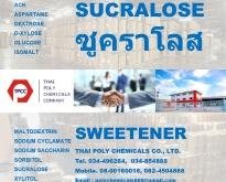 ซูคราโลส, Sucralose, โทร 034496284