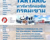 Tartaric acid, ทาร์ทาริกแอซิด, กรดทาร์ทาริก, ทาทาริก, กรดมะขาม, DL-Tartaric