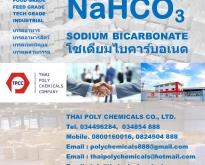 โซเดียมไบคาร์บอเนต, Sodium Bicarbonate, โซเดียมไฮโดรเจนคาร์บอเนต