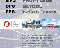 โพรพิลีนไกลคอล, โพรไพลีนไกลคอล, Propylene Glycol, MPG, MPG USP, เอ็มพีจี