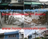 รับซ่อมบ้าน อาคาร ปรับปรุงแก้ไข  ซ่อมบ้านอาคารทรุด แตกร้าว อย่างถูกวิธี