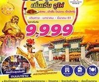 ทัวร์ฮ่องกง เซิ่นเจิ้น จูไห่ 3 วัน 2 คืน ราคา 9,999 บาท