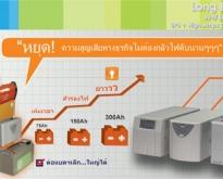 รับมือวิกฤติปัญหาไฟฟ้าดับนานๆ ด้วย SOLTEC-Long Backup UPS