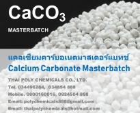 แคลเซียมคาร์บอเนตมาสเตอร์แบทช์, Calcium Carbonate Masterbatch, แคลเซียมเม็ด