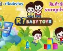 RT Baby Toys จำหน่ายสินค้าแม่และเด็ก ถูกกว่าท้องตลาด