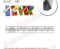 ยางซีลกันลามไฟ (Flame Retardant Resistant Seals Rubber UL94)