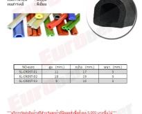 ยางซีลกันลามไฟอุตสาหกรรม Industry Flame Retardant Resistant Seals Rubber UL