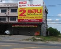 ขายอาคารพาณิชย์ 2 ห้องติดกัน ดีลัง ลพบุรี 288 ตารางเมตร