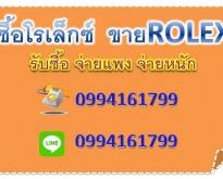 ซื้อโรเล็กซ์ รับซื้อเพชร 0994161799 จ่ายแพง จ่ายหนัก จ่ายจริง