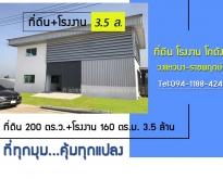โปรแรง**ที่ดิน 200 ตร.ว+โรงงาน 160 ตร.ม. 3.5 ล. (นนทบุรี) <<<