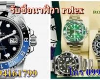 ร้านเฮียพอร์ท รับซื้อเพชร นาฬิกาRolex 0994161799