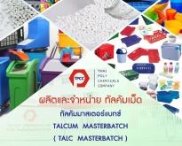 Talc Masterbatch, Talcum Masterbatch, Thailand Talcum Masterbatch, Thailand