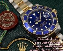 รับซื้อนาฬิกาโรเล็กซ์ รับประเมินราคาทุกจังหวัด 0994161799