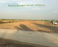 อย่าช้า!!! ที่ดิน 130 ตารางวา เพียง 1.6 ล้าน โฉนดพร้อมโอน