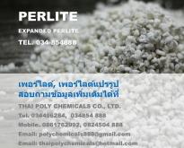 เพอร์ไลต์, เพอร์ไลท์, Perlite, Expanded Perlite, ผลิตเพอร์ไลต์, จำหน่ายเพอร