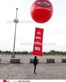 ร้านบอลลูนอาร์ท ขอนแก่น บอลลูนโฆษณษา ลอยฟ้า เด่นๆเห็นแต่ไกลจ้า