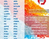 จำหน่ายเม็ดพลาสติก, พลาสติกวิศวกรรม, ABS, PA6, PA66, PBT, PC, POM, PMMA, PP
