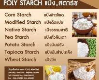 แป้งข้าวโพด, คอร์น สตาร์ช, คอร์น ฟลาว, Corn Starch, Corn Flour, ผลิตแป้งข้า