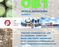 ผงกัดขาว, OB1, OB-1, ออพติคอลไบรเทนเนอร์, Optical brightener, Optical brigh