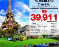 SUPER SAVE ฝรั่งเศส เบลเยี่ยม เนเธอร์แลนด์ 7 วัน 4 คืน  เริ่มเพียง 39,911