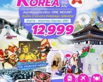 ทัวร์เกาหลี ราคาถูก เริ่มต้น12999 บาท ตลอดปี 2561 – 2562