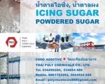 icing sugar, น้ำตาลไอซิ่ง, น้ำตาลไอซ์ซิ่ง, น้ำตาลผง, powdered sugar, white