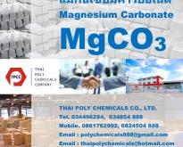 แมกนีเซียมคาร์บอเนต, Magnesium Carbonate, MgCO3, แมกนีเซียมคาร์บอเนท, Gold