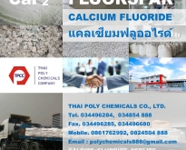 แคลเซียมฟลูออไรด์, Calcium Fluoride, CaF2, ผลิตแคลเซียมฟลูออไรด์, ฟลูออสปาร