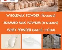 หัวนมผง, หางนมผง, ผงเวย์, Whole milk powder, Skimmed milk powder, Sweet whe