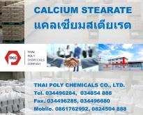 แคลเซียมสเตียเรต, Calcium Stearate, แคลเซียมสเตียเรท, ผลิตแคลซียมสเตียเรต,