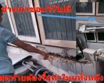 รับซ่อมบ้าน อาคาร   ทรุด แตกร้าว ปรับปรุงแก้ไข อย่างถูกวิธี ถูกหลักวิศวกรรม