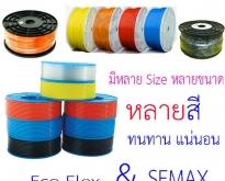 สายลม PU PE NYlon Teflon ราคาถูก ส่งฟรีทั่วประเทศ kerry