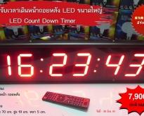 นาฬิกาจับเวลา Digital จับเวลาเดินหน้า ถอยหลัง