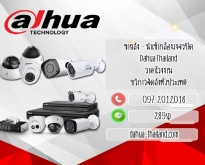 ค้าส่งกล้องวงจรปิด DahuaThailandโดยตรงจากโรงงาน