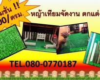 ขายหญ้าเทียมราคาถูกปูพื้นสนามหญ้าสนามเด็กเล่นสนามหน้าบ้าน