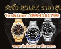 ร้านนี้ รับเช็คราคา #รับซื้อนาฬิกาโรเล็กซ์ #rolex #รับซื้อคาร์เทียร ์099416