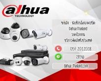 จำหน่ายกล้องวงจรปิด DahuaThailand ราคาขายส่งเพื่อช่าง