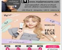 Babalah Base Face Blur เบส เฟส เบลอ by แม่มดบาบาร่า เบลอผิวให้เนียนสวย