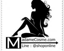 MadameCosme.com อันดับ 1 เครื่องสำอาง เครื่องประดับ อาหารเสริม ช้อปปิ้งออนไ