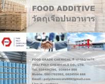 จำหน่ายสารเคมี, เกรดอาหาร, วัตถุเจือปนอาหาร, FOOD GRADE, FOOD ADDITIVE, FOO