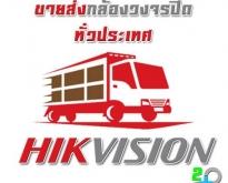 แหล่งขายส่งกล้องวงจรปิด Hikvision ระดับ Master ถูกชัวร์