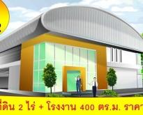 รีบจอง!!! ขายที่ดิน 2 ไร่+โรงงาน 400 ตร.ม. ราคา 12 ล. โทร.0853355900