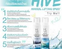 รับตัวแทนจำหน่ายทั่วประเทศ HIVE Mineral Lifting Spray สเปรย์น้ำแร่